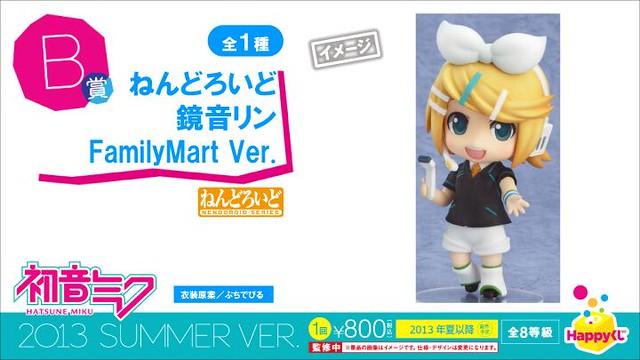 USED Happy Lottery Hatsune Miku 2013 Summer Ver B Award Nendoroid Rin Familyma