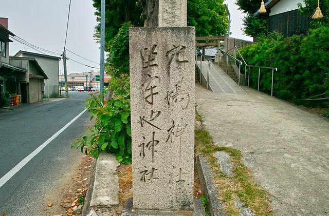穴場神社 #2