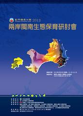 兩岸閩南生態保育研討會-海報