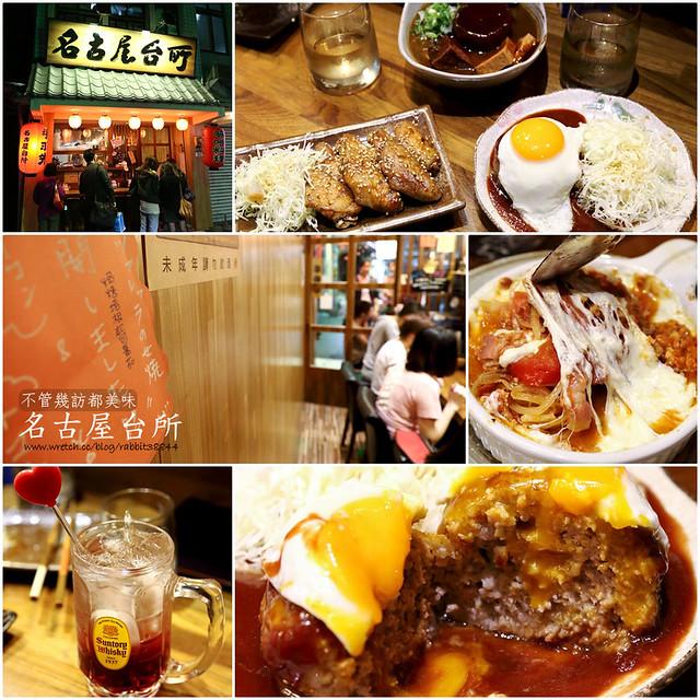 不管幾訪都美味的名古屋台所 (2)