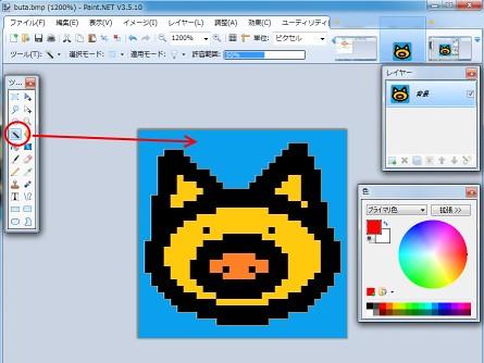paintnet2