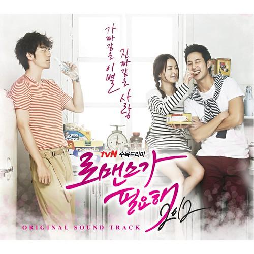 I Need Romance 2 /// OST /// Dizi M�zikleri