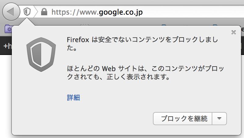 Firefox Alert
