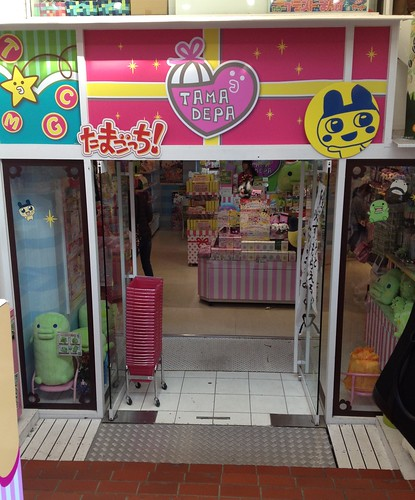 Tamagochi Shop