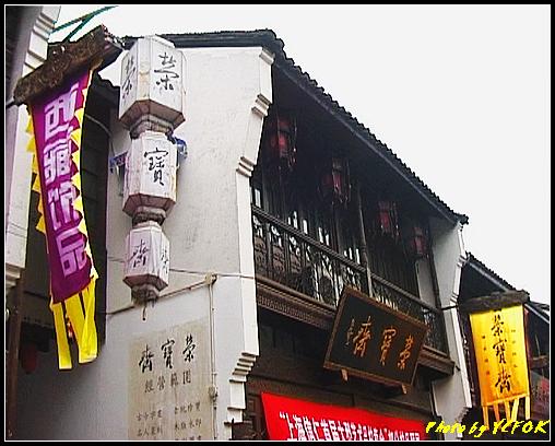 杭州 吳山天風景區 (清河坊) - 036