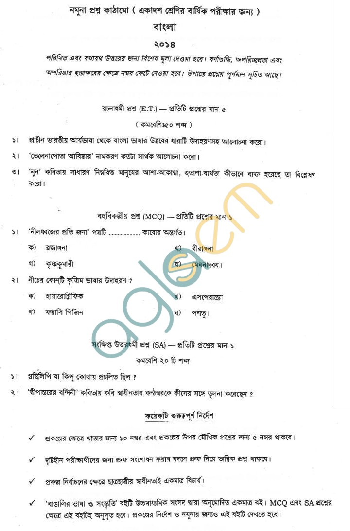 West Bengal Board Sample Question Paper for Class 11 -Bengali (A)