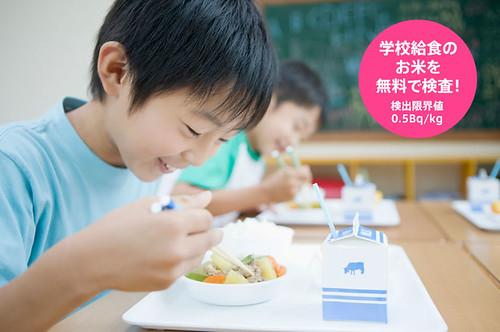 因應民間需求,有位於札幌的業者推出檢查營養午餐(漢字:學校給食)有無輻污的服務。(圖片截自業者廣告)