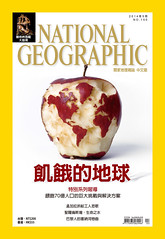 《國家地理》雜誌中文版2014年5月號封面。(大石國際文化公司提供)