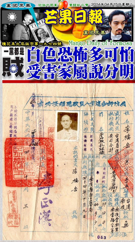 140415芒果日報--黨國黑幕--白色恐怖多可怕,受害家屬說分明