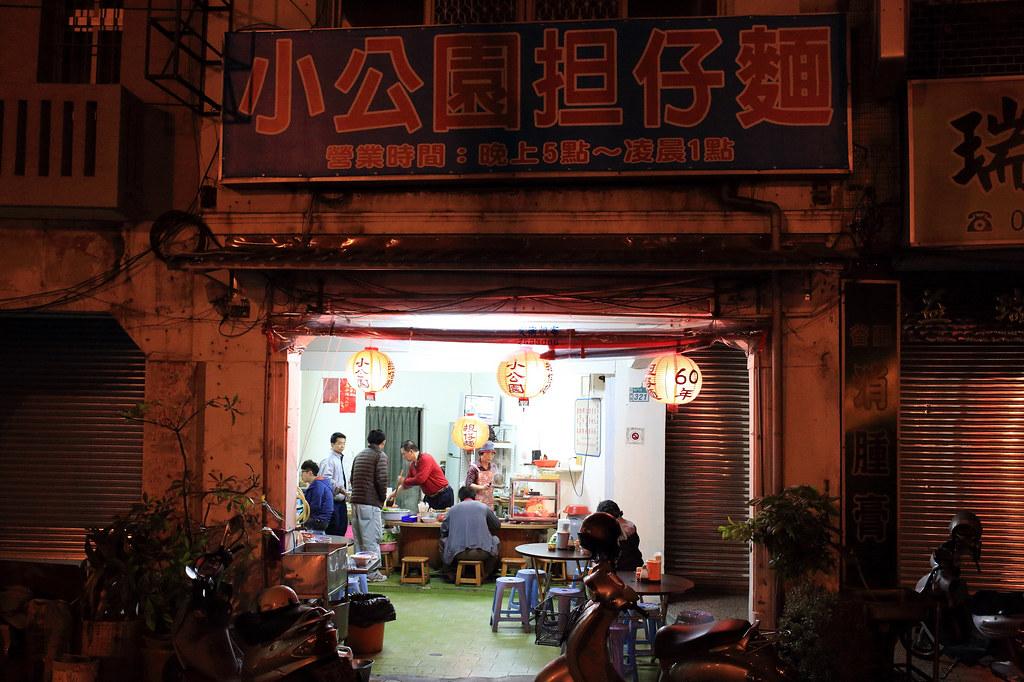 20150112-5台南-小公園擔仔麵 (1)