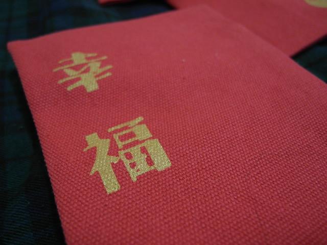「幸福」紅包袋@換日線「線。作」紅包袋與書袋子