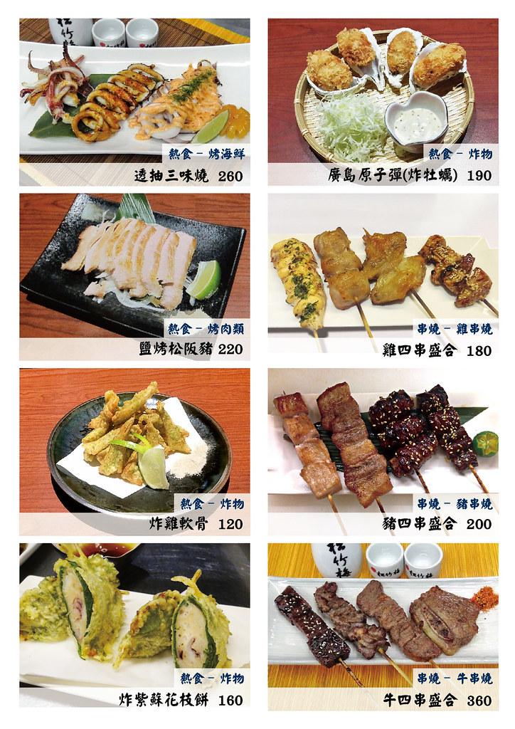 20160608萬華-狗一下居酒屋 (28)