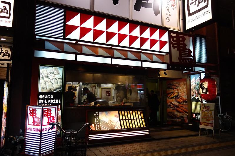串鳥時計台通店