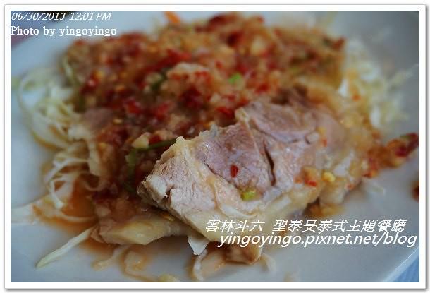 雲林斗六_聖泰旻泰式主題餐聽20130630_DSC04686