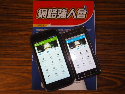 亞太電信 CP值很高的好手機!GPlus C800