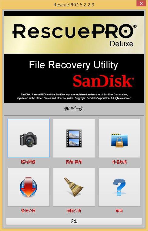 RescuePRO Deluxe 5.2.2.9