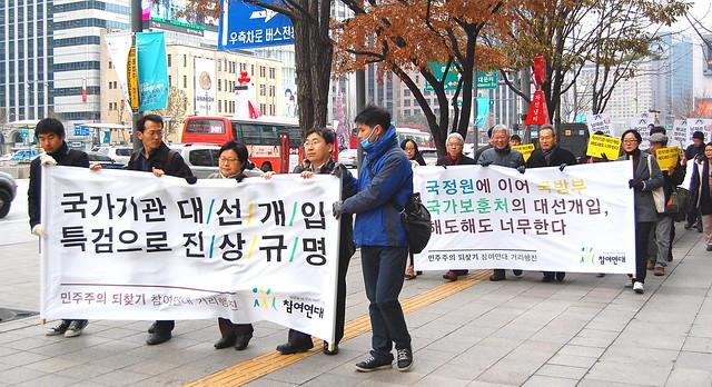 """20131202_""""국가기관 대선개입 특검으로 진상규명"""" 출근길행진+기자회견"""