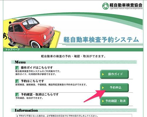 軽自動車車検予約