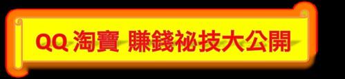 QQ淘寶賺錢祕技大公開