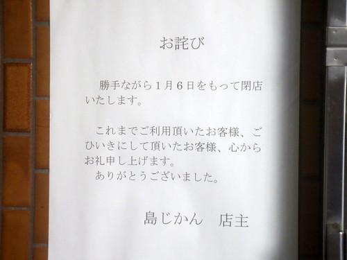 島じかん(桜台)