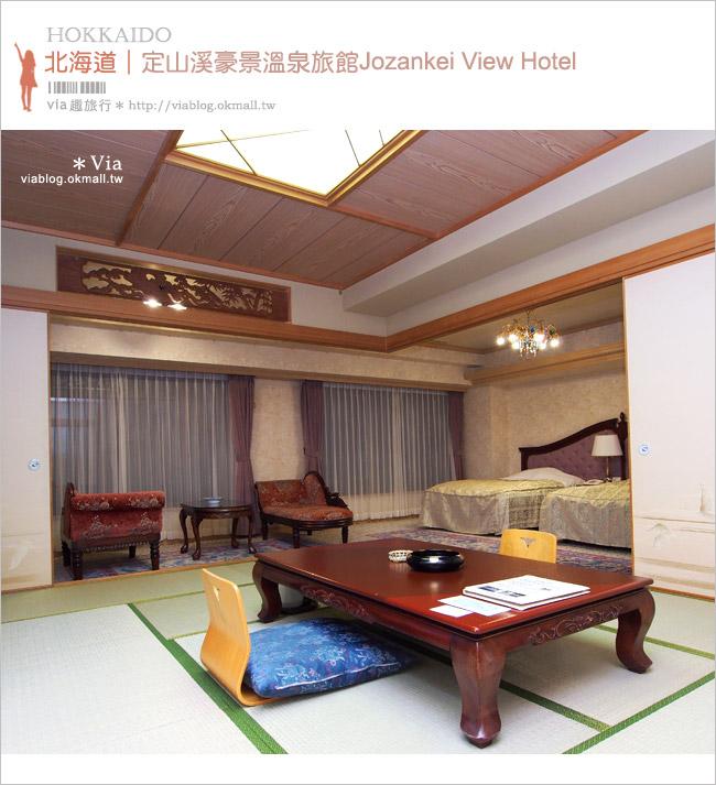 【定山溪溫泉飯店】札幌定山溪豪景溫泉旅館(View Hotel)~景色超美!