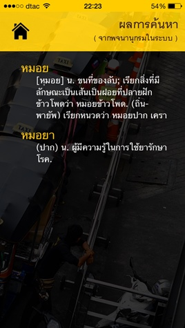 Thai-Thai Dictionary
