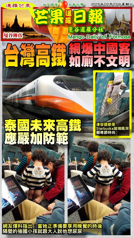 150207芒果日報--國際新聞--中國客如廁亂搞,台灣高鐵隨處尿