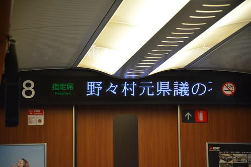野々村氏、新幹線のニュース速報に