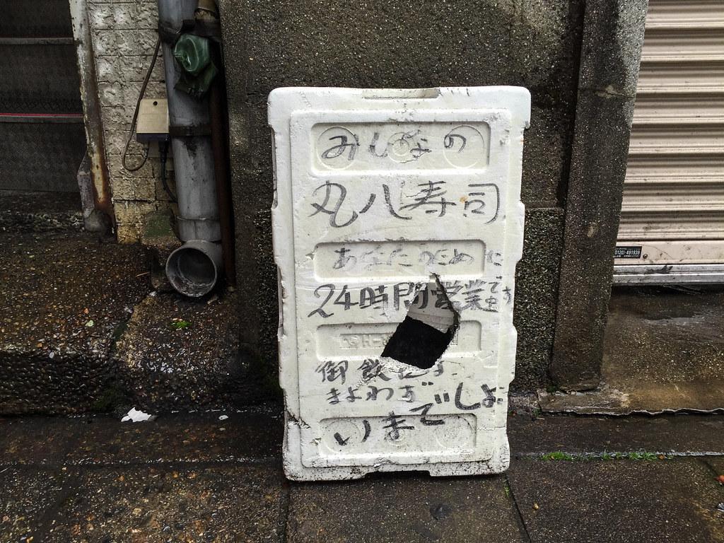 店の前にあった発泡スチロールの簡易看板