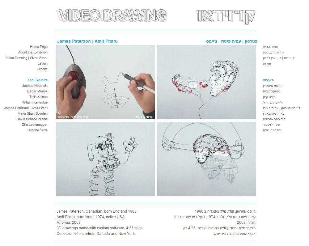 קו-וידאו, מוזאון ישראל, 2009. עיצוב: חיה שפר