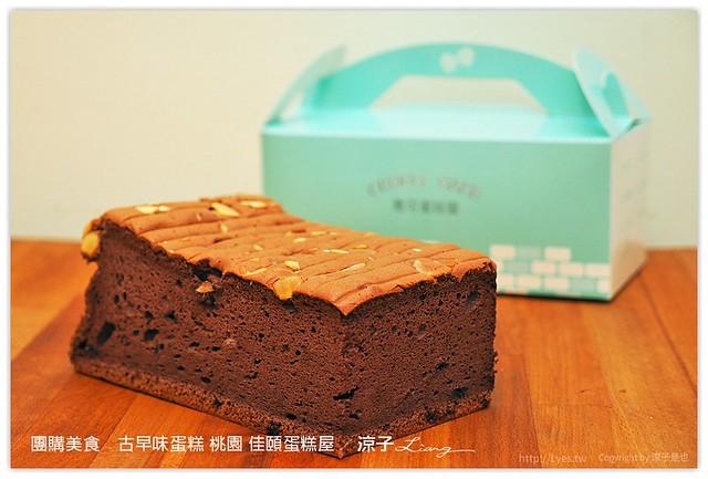 團購美食 古早味蛋糕 桃園 佳頤蛋糕屋 - 涼子是也 blog