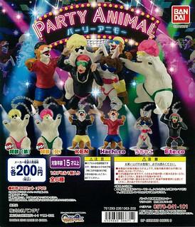 懂資懂資!懂資懂資!派對嗨咖動物轉蛋~ Party Animal パーリー アニモー