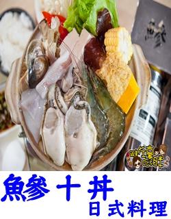 十丼日式料理-1