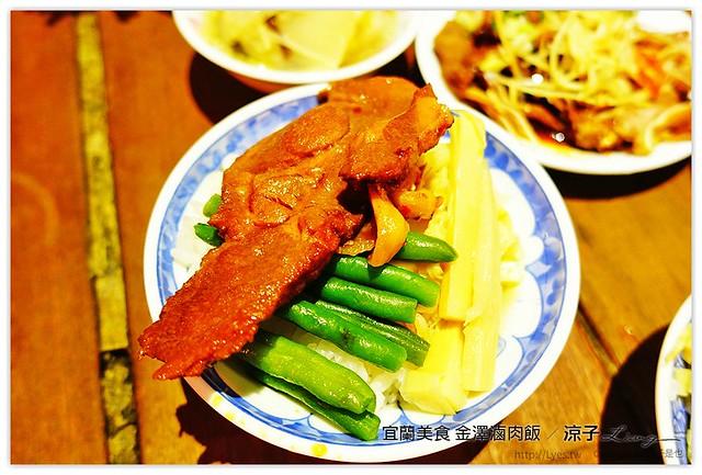 宜蘭美食 金澤滷肉飯 16