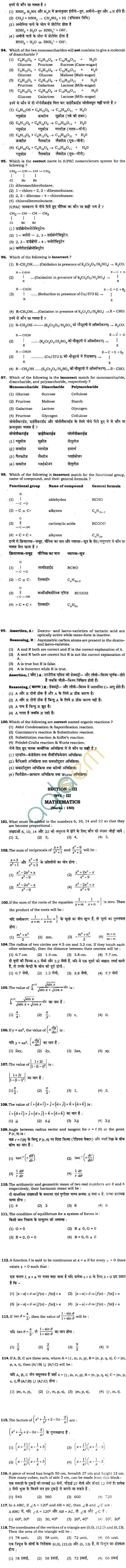 BHU UET 2011 B.Sc.Math Question Paper