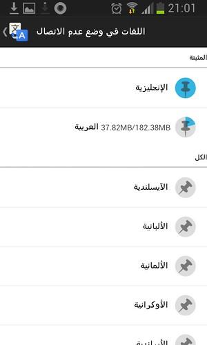 Screenshot_2013-06-01-21-01-49