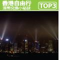 TOP3香港自由行港幣兌換