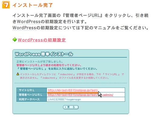 スクリーンショット 2013-12-14 0.20.06