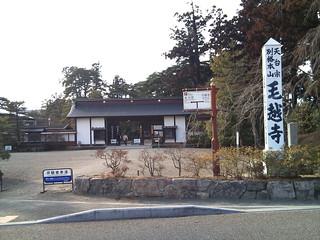 毛越寺・入り口