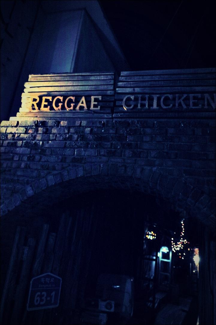 입구-'레게치킨(Raggae Chicken)'