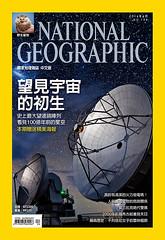 《國家地理》雜誌中文版2014年4月號封面。(大石國際文化公司提供)