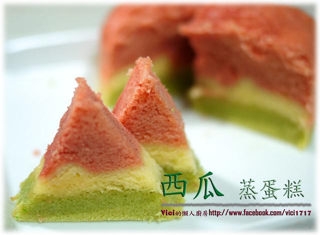 0510西瓜蒸蛋糕067