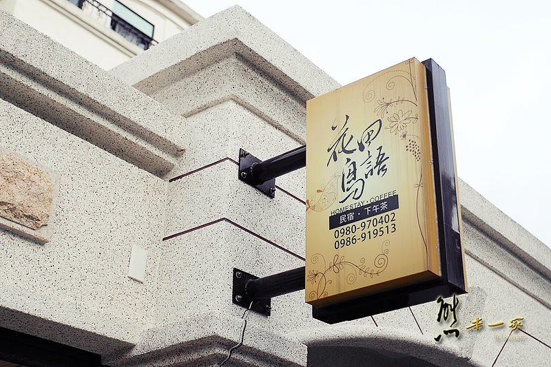 花蓮吉安親子住宿|花田鳥語民宿