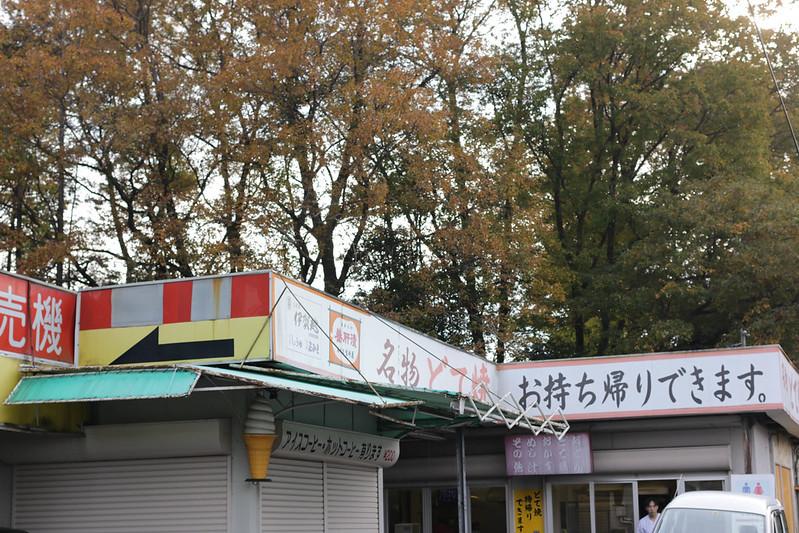 20141124-曽爾高原-0398.jpg