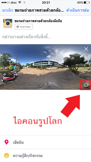 upload photo 360 facebook