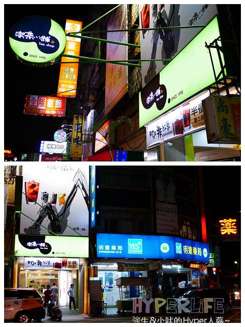 台中青海路喫茶小舖 (2)