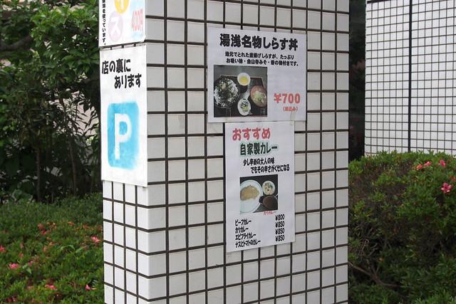 20160605湯浅