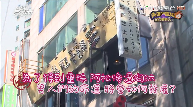 食尚玩家 20160706 失落的靈珠 韓日3 -97
