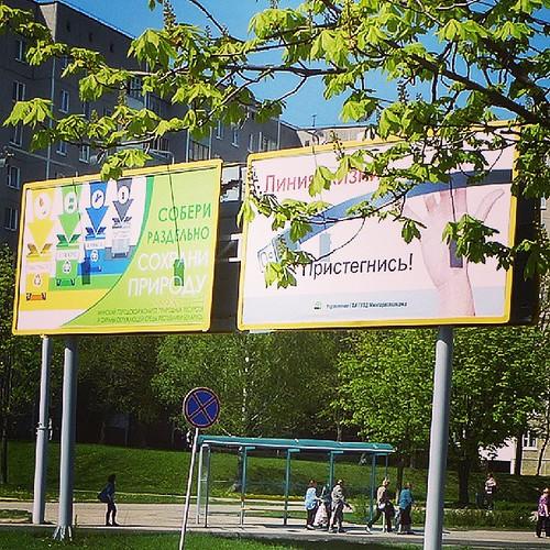 Пример социальной рекламы в Минске