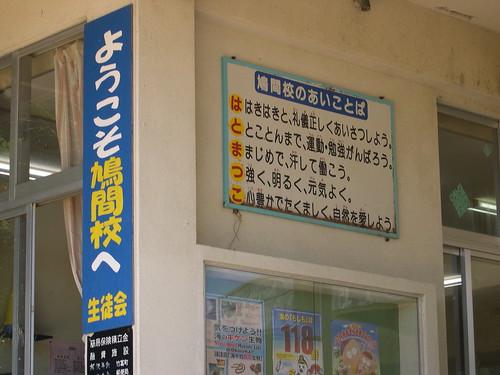 鳩間小中学校